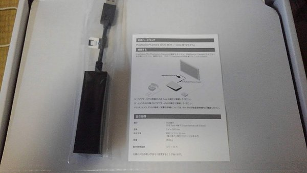 HD Camera adaptor for PSVR PS5.jpg