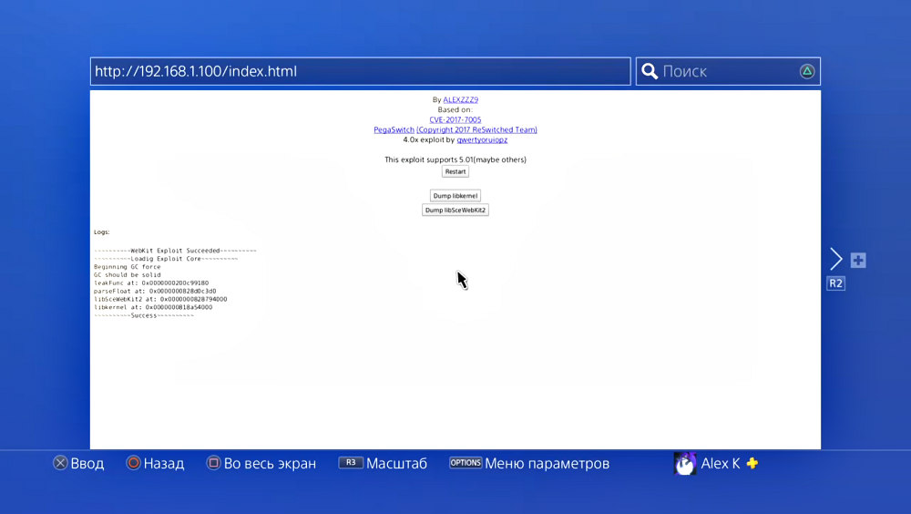 PS4 5.01 WebKit Exploit PoC (Proof of Concept) by ALEXZZZ9.jpg