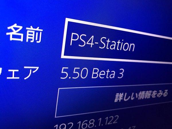 PS4 5.50 Beta 3 (KEIJI) Hits Testers, LaKiTu Joins PS4 4.05 Scene.jpg