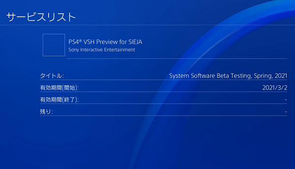 PS4 Firmware System Software 8.50 Beta Hits Testers, Update Changelog.png