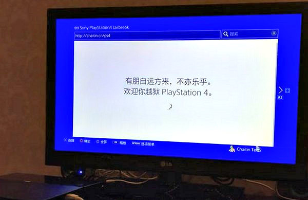 PS4 Jailbreak Exploit by Chaitin Tech Echoes via SpecterDev.jpg