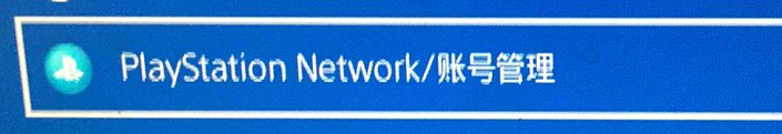 PS4 MTX Key Chinese Hardware Mod for Gamesharing on 4.71 Firmware 4.jpg