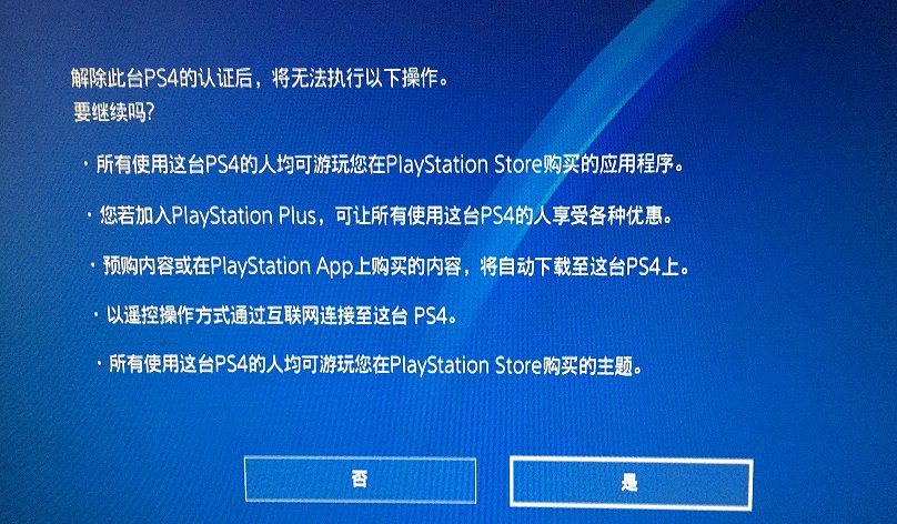 PS4 MTX Key Chinese Hardware Mod for Gamesharing on 4.71 Firmware 5.jpg