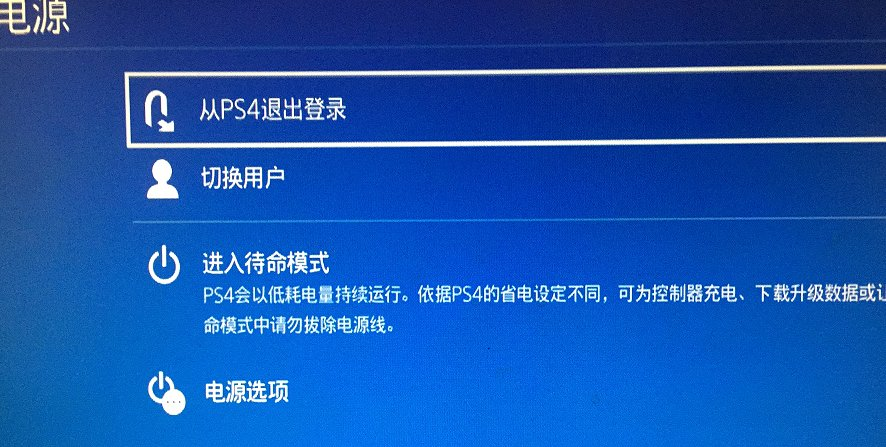 PS4 MTX Key Chinese Hardware Mod for Gamesharing on 4.71 Firmware 6.jpg