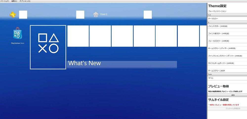 ps4 theme editor v0 1 1 beta to make playstation 4 custom themes