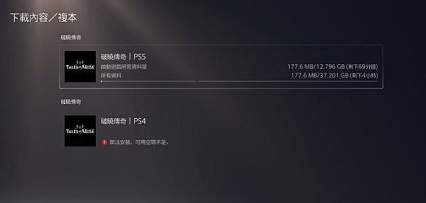 Tales of Arise PS5 Version is 37.201 GB vs PS4 Version at 57.247 GB 2.jpg